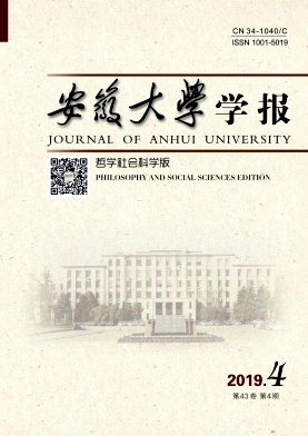 安徽大学学报杂志