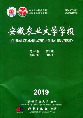 安徽农业大学学报杂志