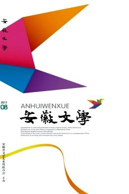 安徽文学杂志
