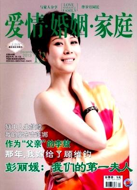 爱情婚姻家庭杂志