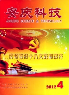 安庆科技杂志
