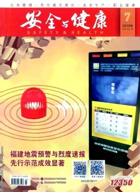 安全与健康杂志