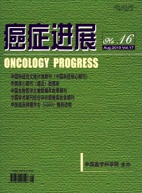癌症进展杂志