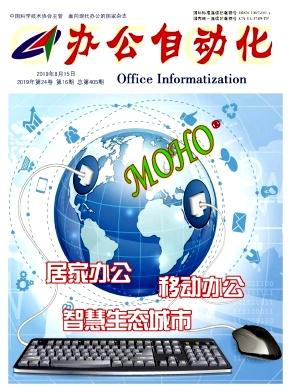 办公自动化杂志