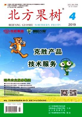 北方果树杂志