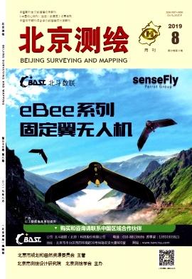 北京测绘杂志