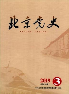 北京党史杂志