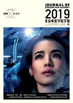北京电影学院学报杂志