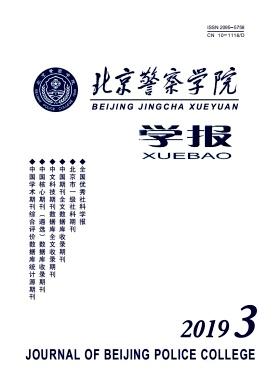 北京警察学院学报杂志