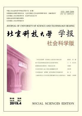北京科技大学学报杂志