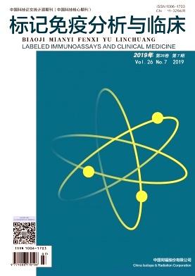 标记免疫分析与临床杂志