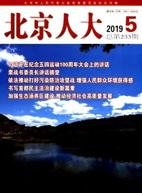 北京人大杂志