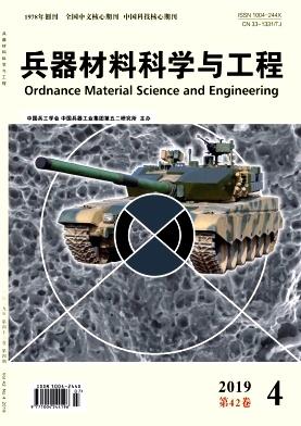 兵器材料科学与工程杂志