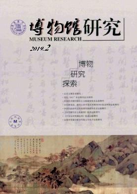 博物馆研究杂志