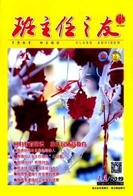班主任之友杂志
