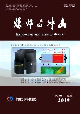爆炸与冲击杂志