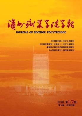 滨州职业学院学报杂志