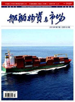 船舶物资与市场杂志