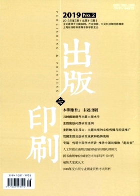 出版与印刷杂志