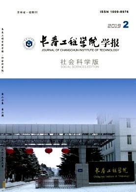 长春工程学院学报杂志