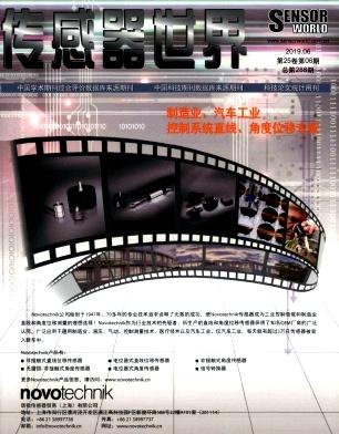 传感器世界杂志
