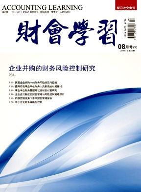 财会学习杂志