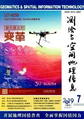 测绘与空间地理信息杂志