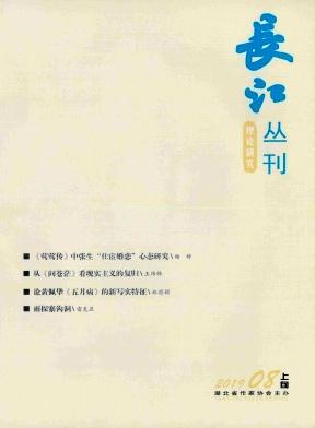 长江丛刊杂志
