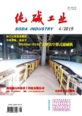 纯碱工业杂志