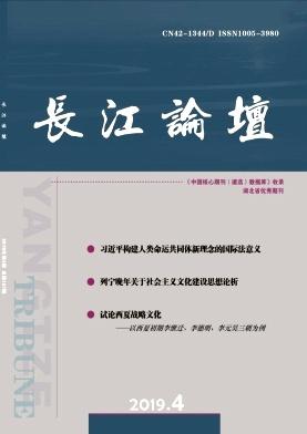 长江论坛杂志