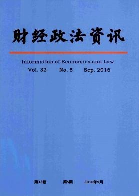 财经政法资讯杂志