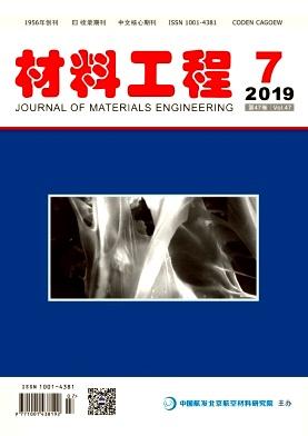 材料工程杂志