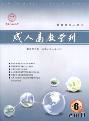 成人高教学刊杂志