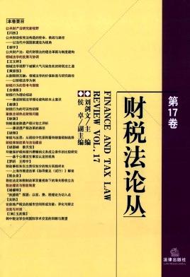 财税法论丛杂志
