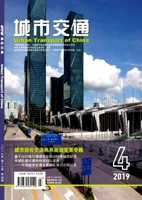 城市交通杂志