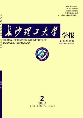长沙理工大学学报杂志