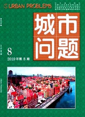 城市问题杂志