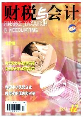 财税与会计杂志