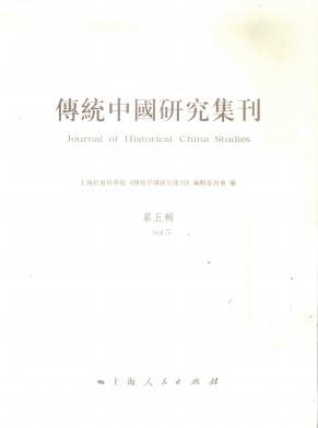 传统中国研究集刊杂志