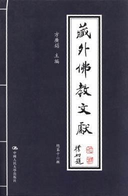 藏外佛教文献杂志