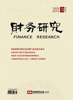 财务研究杂志