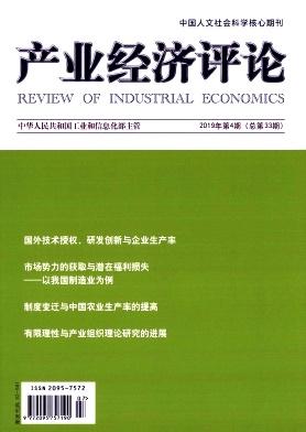 产业经济评论杂志