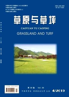 草原与草坪杂志