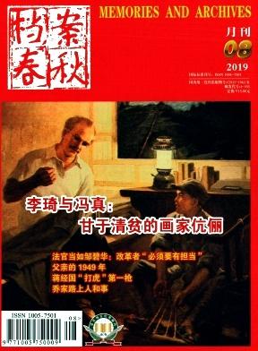 档案春秋杂志