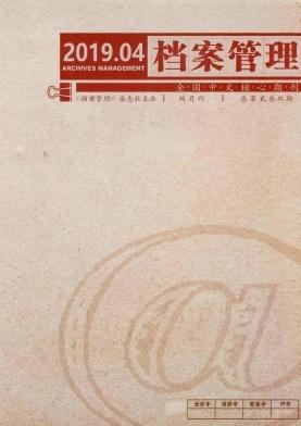 档案管理杂志