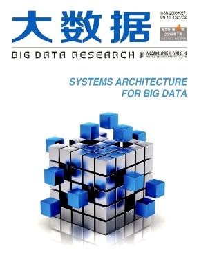 大数据杂志