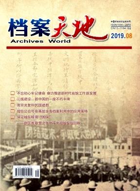档案天地杂志