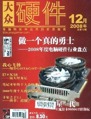 大众硬件杂志
