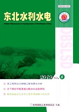 东北水利水电杂志
