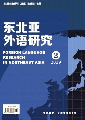 东北亚外语研究杂志